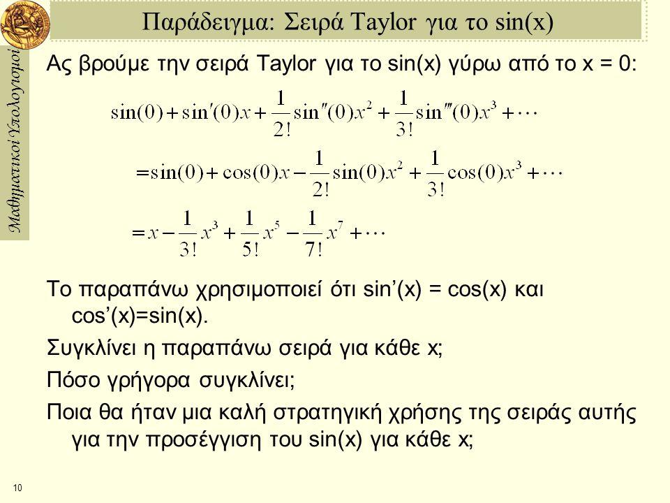 Παράδειγμα: Σειρά Taylor για το sin(x)