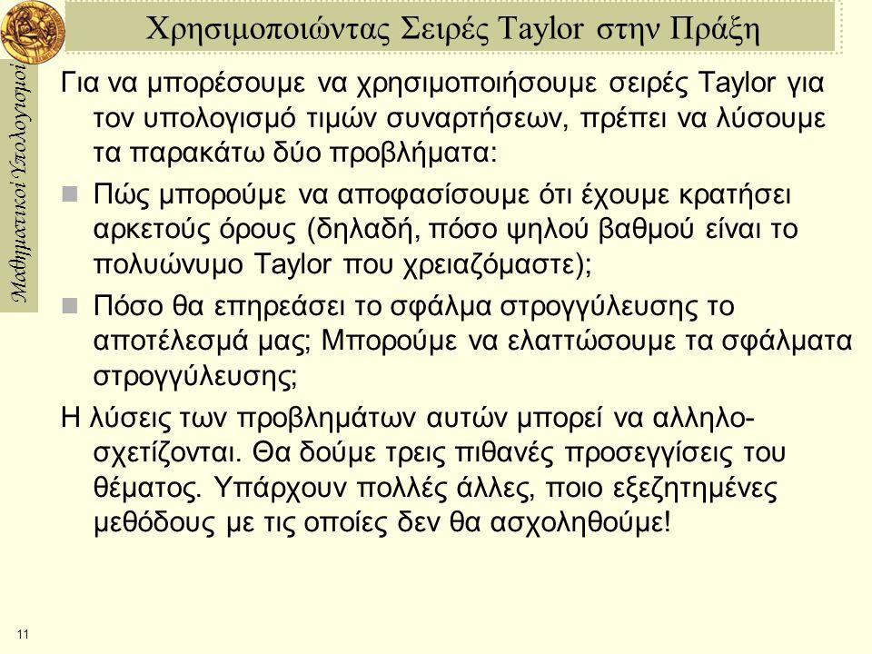 Χρησιμοποιώντας Σειρές Taylor στην Πράξη