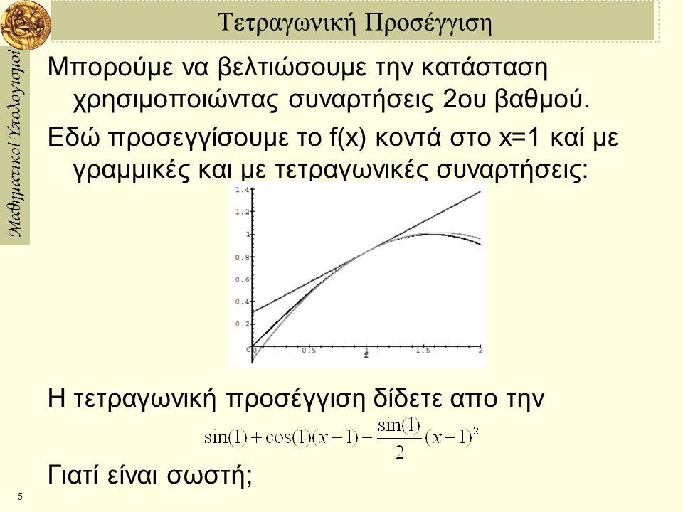 Τετραγωνική Προσέγγιση