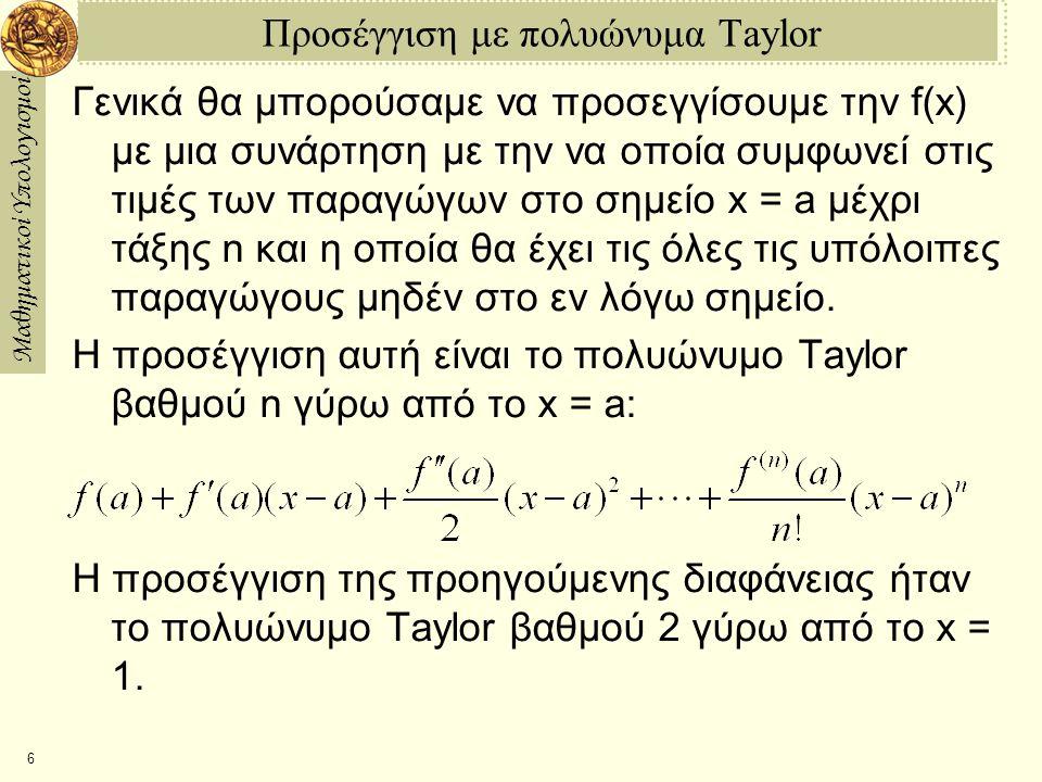 Προσέγγιση με πολυώνυμα Taylor