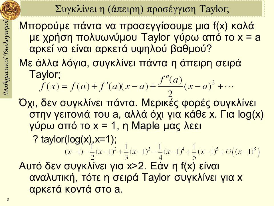 Συγκλίνει η (άπειρη) προσέγγιση Taylor;