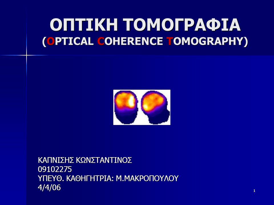 ΟΠΤΙΚΗ ΤΟΜΟΓΡΑΦΙΑ (OPTICAL COHERENCE TOMOGRAPΗY)