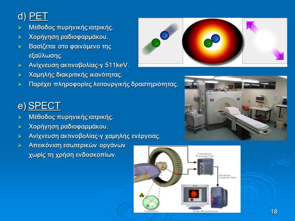 d) PET e) SPECT Μέθοδος πυρηνικής ιατρικής. Χορήγηση ραδιοφαρμάκου.
