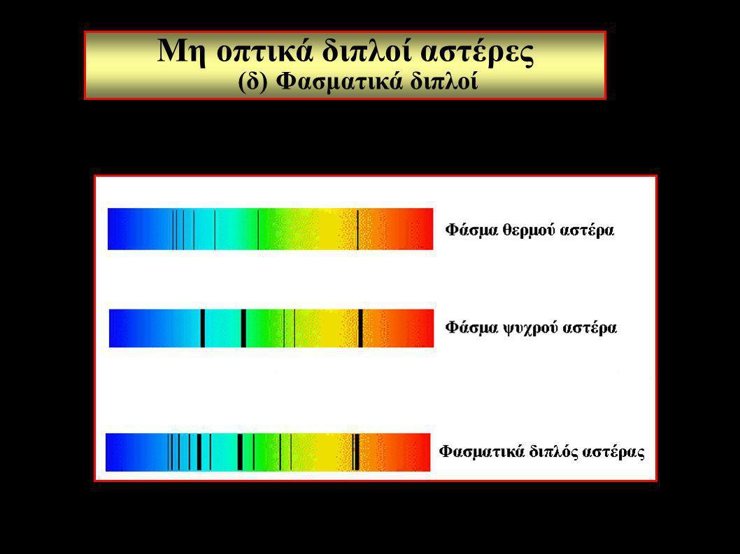 Μη οπτικά διπλοί αστέρες (δ) Φασματικά διπλοί