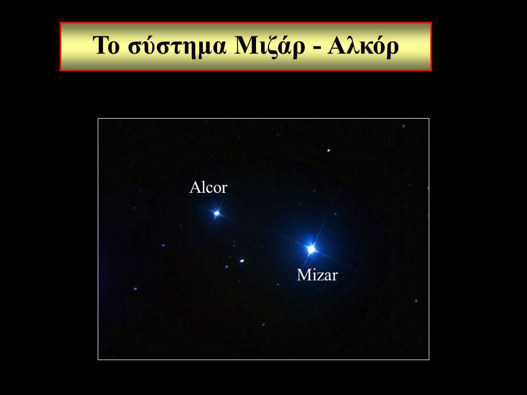 Το σύστημα Μιζάρ - Αλκόρ