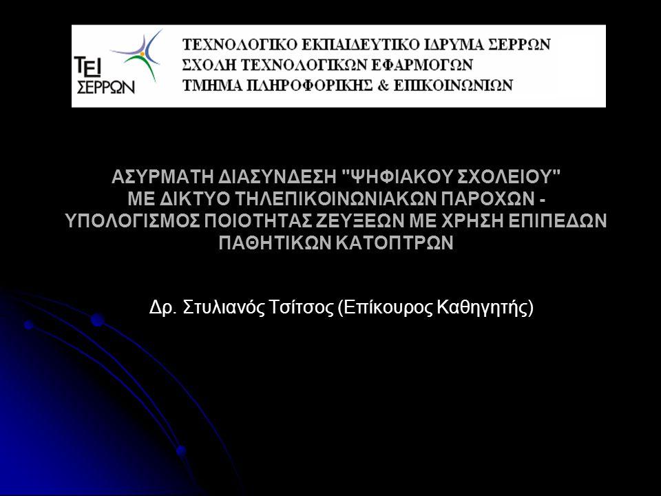 Δρ. Στυλιανός Τσίτσος (Επίκουρος Καθηγητής)