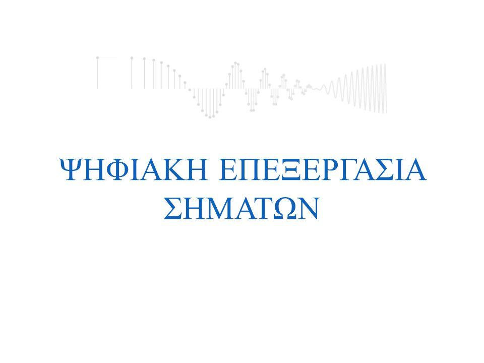 ΨΗΦΙΑΚΗ ΕΠΕΞΕΡΓΑΣΙΑ ΣΗΜΑΤΩΝ