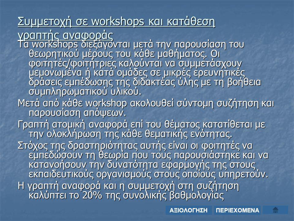 Συμμετοχή σε workshops και κατάθεση γραπτής αναφοράς