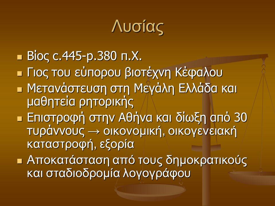 Λυσίας Βίος c.445-p.380 π.Χ. Γιος του εύπορου βιοτέχνη Κέφαλου