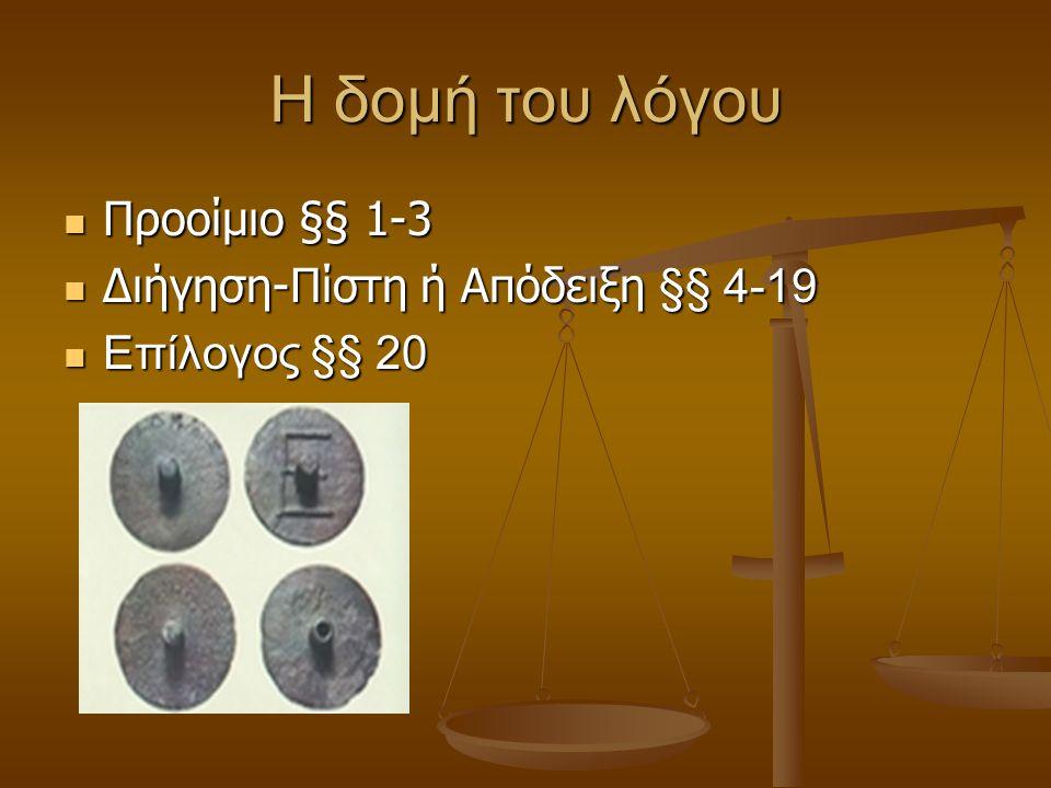 Η δομή του λόγου Προοίμιο §§ 1-3 Διήγηση-Πίστη ή Απόδειξη §§ 4-19