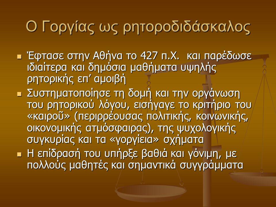 Ο Γοργίας ως ρητοροδιδάσκαλος