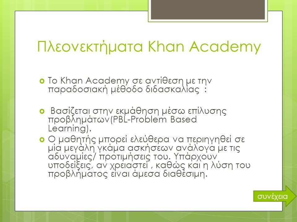 Πλεονεκτήματα Khan Academy