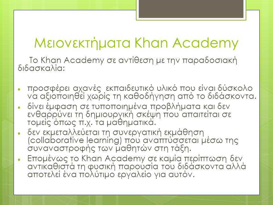 Μειονεκτήματα Khan Academy