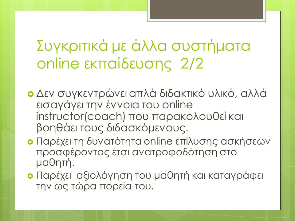 Συγκριτικά με άλλα συστήματα online εκπαίδευσης 2/2
