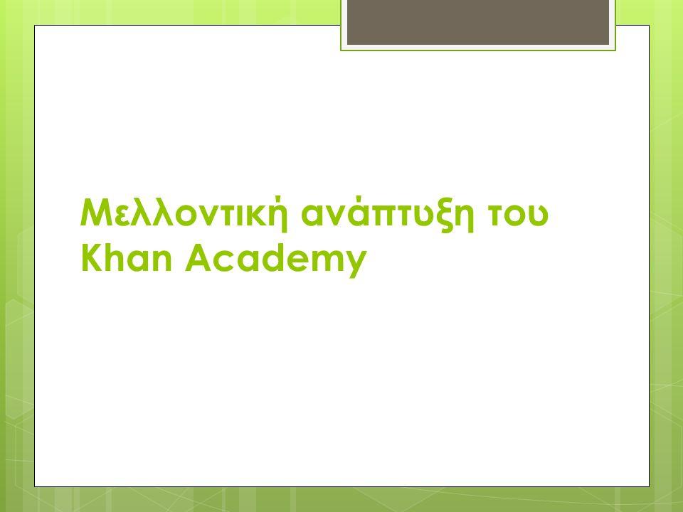 Μελλοντική ανάπτυξη του Khan Academy