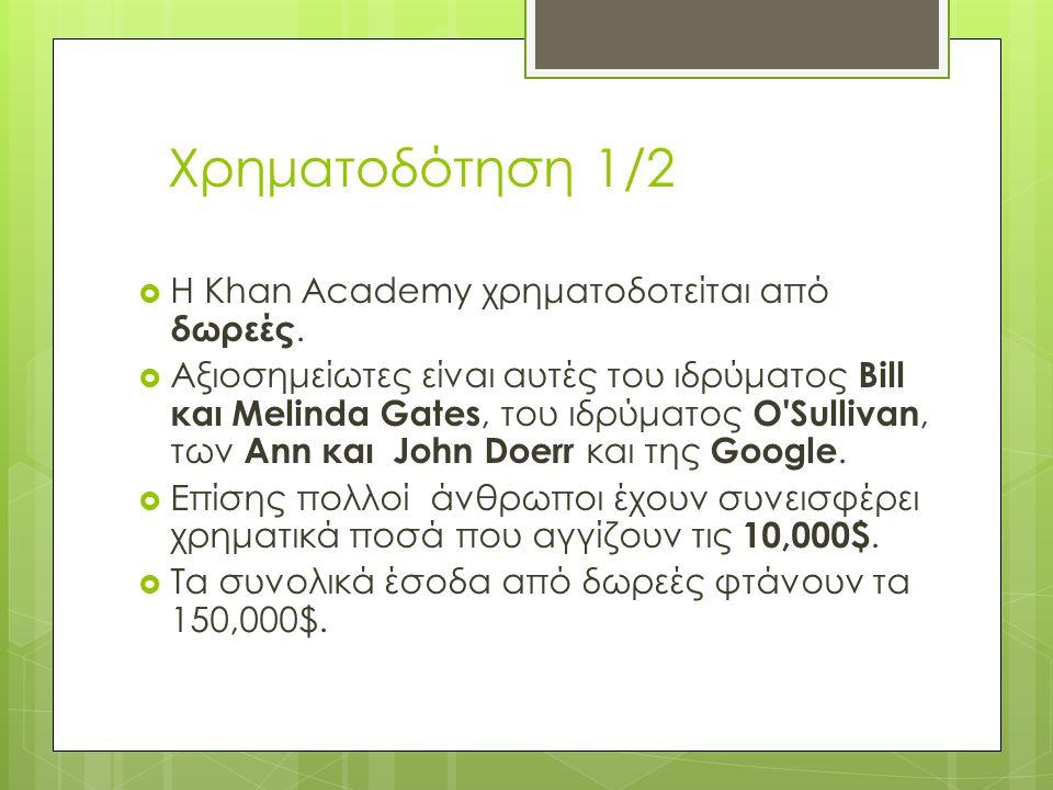 Χρηματοδότηση 1/2 Η Khan Academy χρηματοδοτείται από δωρεές.