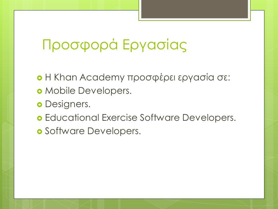 Προσφορά Εργασίας Η Khan Academy προσφέρει εργασία σε:
