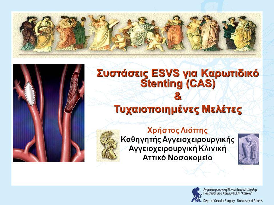 Συστάσεις ESVS για Καρωτιδικό Stenting (CAS) & Τυχαιοποιημένες Μελέτες