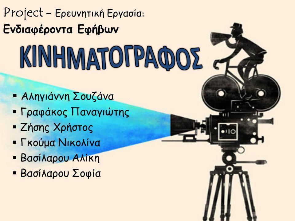Project - Ερευνητική Εργασία: