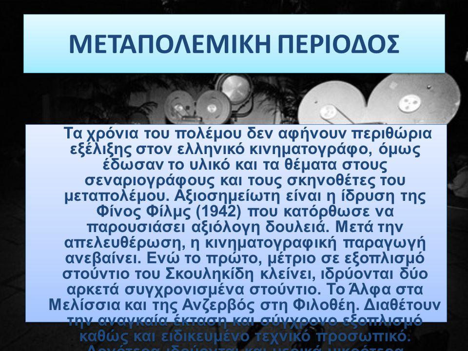 ΜΕΤΑΠΟΛΕΜΙΚΗ ΠΕΡΙΟΔΟΣ