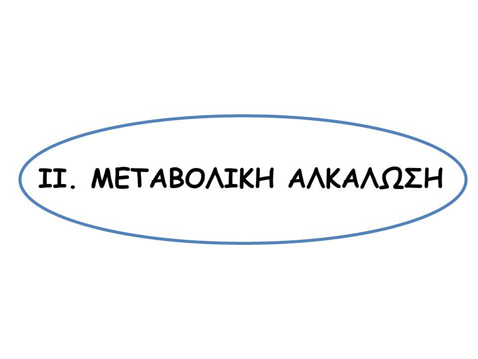 ΙΙ. ΜΕΤΑΒΟΛΙΚΗ ΑΛΚΑΛΩΣΗ