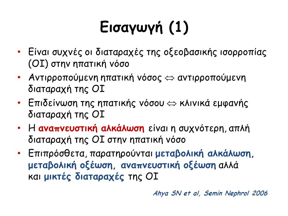 Εισαγωγή (1) Ahya SN et al, Semin Nephrol 2006