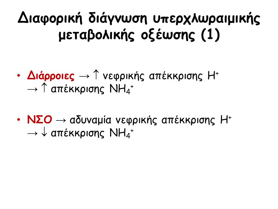 Διαφορική διάγνωση υπερχλωραιμικής μεταβολικής οξέωσης (1)