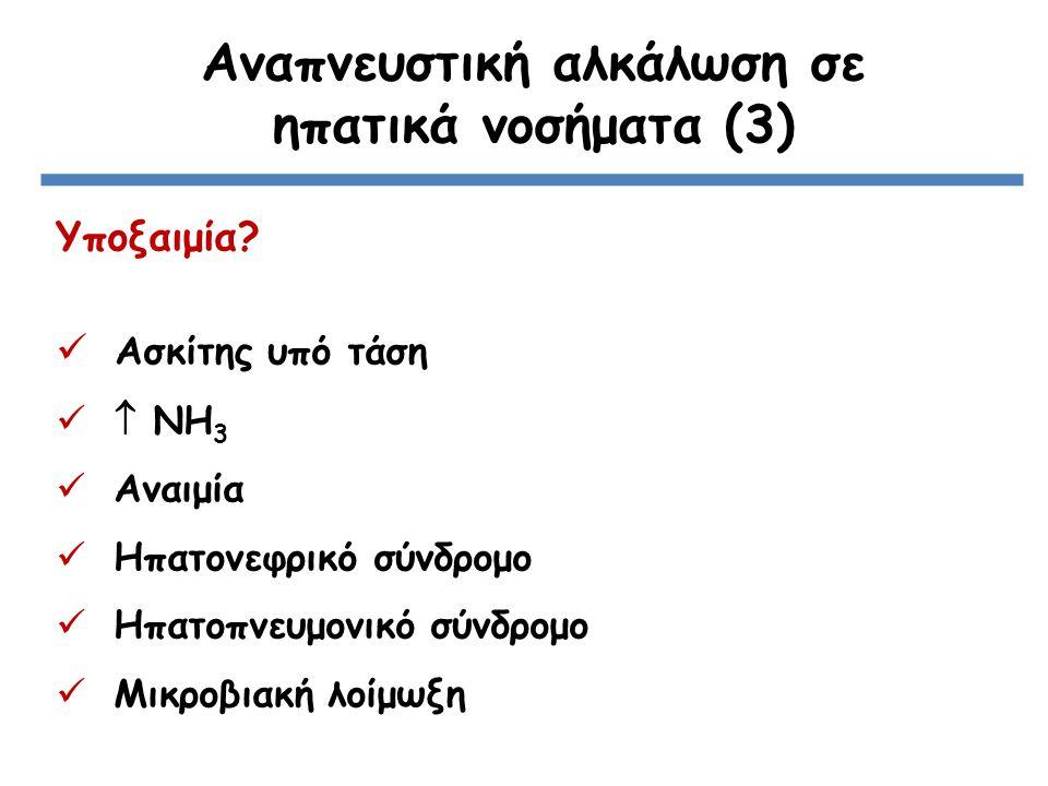 Αναπνευστική αλκάλωση σε ηπατικά νοσήματα (3)