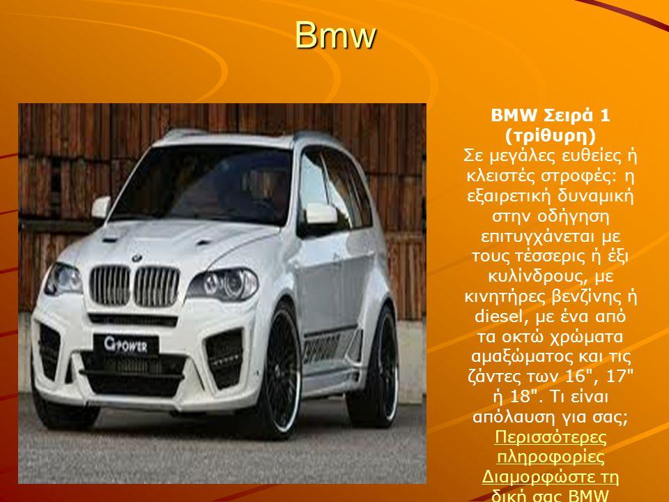 Bmw BMW Σειρά 1 (τρίθυρη)