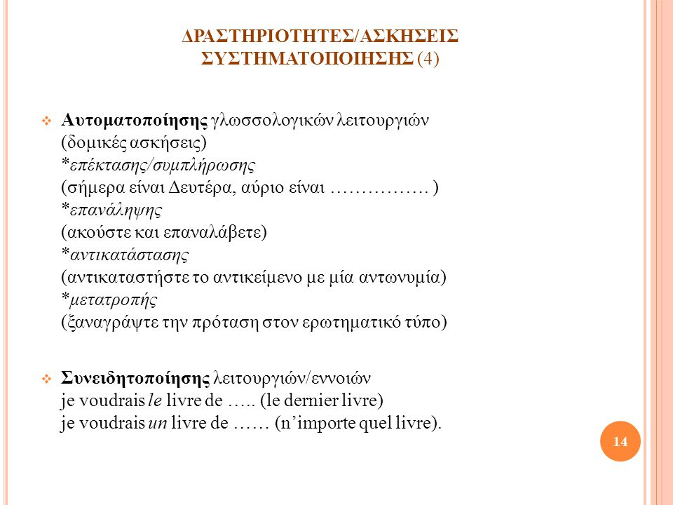 ΔΡΑΣΤΗΡΙΟΤΗΤΕΣ/ΑΣΚΗΣΕΙΣ ΣΥΣΤΗΜΑΤΟΠΟΙΗΣΗΣ (4)