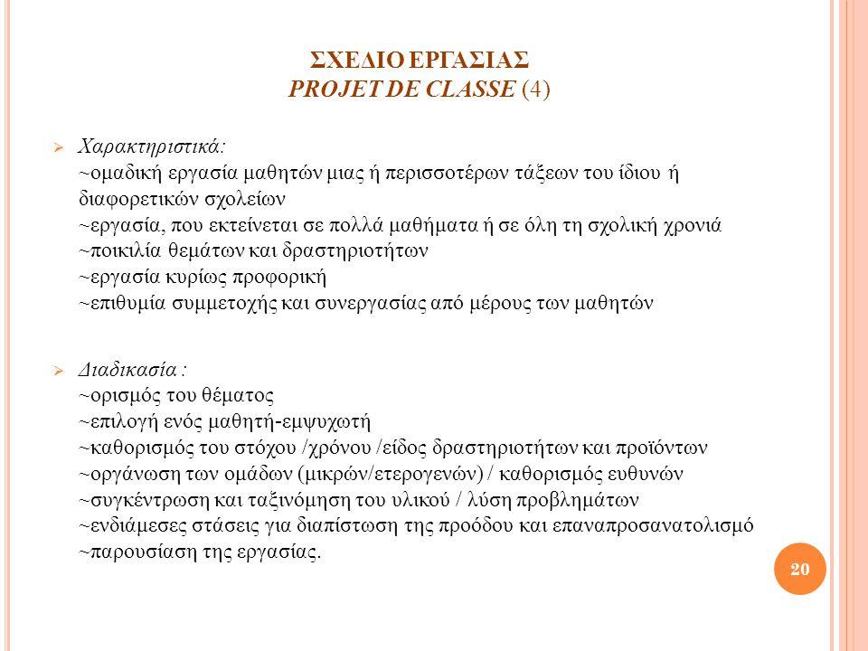 ΣΧΕΔΙΟ ΕΡΓΑΣΙΑΣ PROJET DE CLASSE (4)