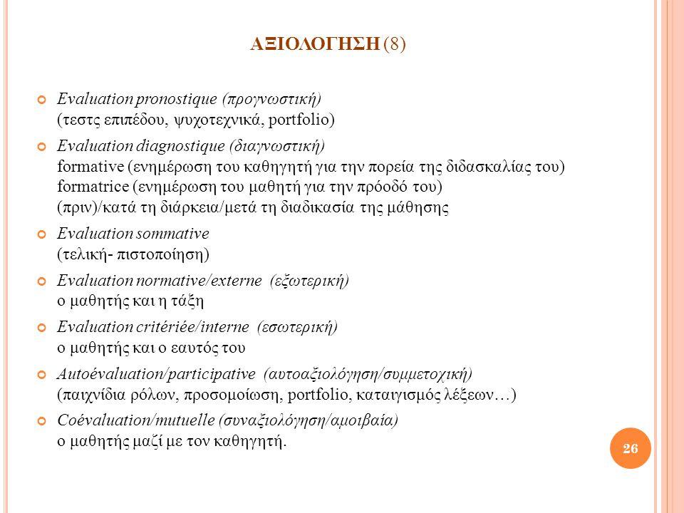 ΑΞΙΟΛΟΓΗΣΗ (8)