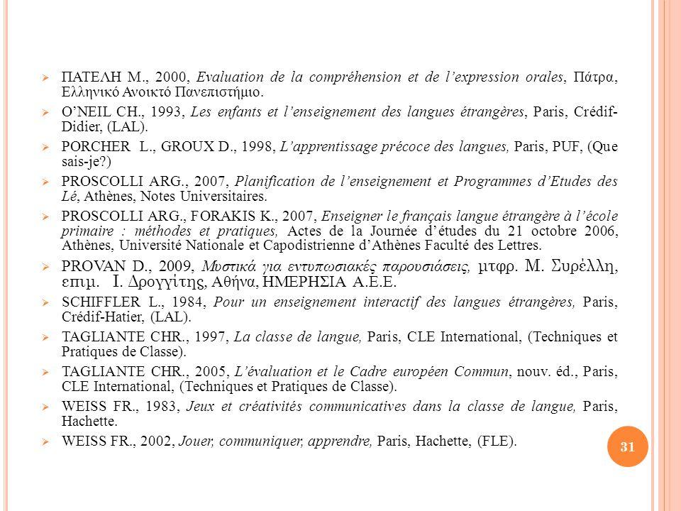 ΠΑΤΕΛΗ Μ., 2000, Evaluation de la compréhension et de l'expression orales, Πάτρα, Ελληνικό Ανοικτό Πανεπιστήμιο.