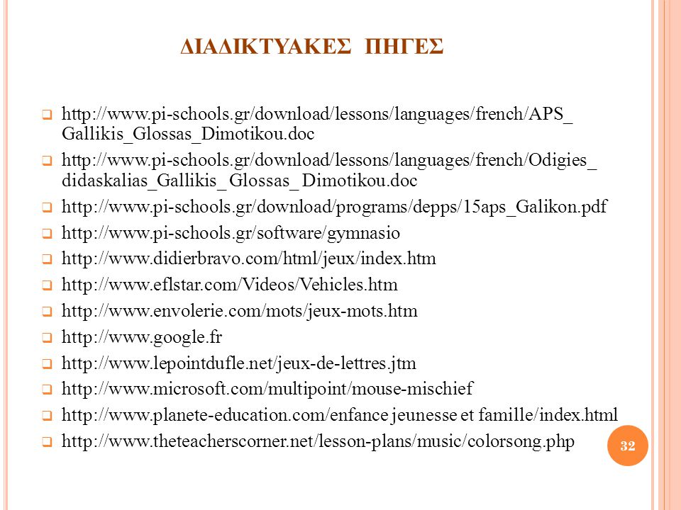 ΔΙΑΔΙΚΤΥΑΚΕΣ ΠΗΓΕΣ http://www.pi-schools.gr/download/lessons/languages/french/APS_ Gallikis_Glossas_Dimotikou.doc.