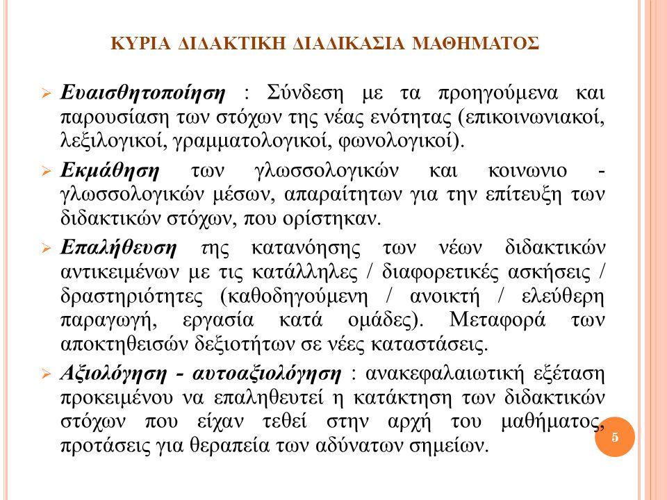 ΚΥΡΙΑ ΔΙΔΑΚΤΙΚΗ ΔΙΑΔΙΚΑΣΙΑ ΜΑΘΗΜΑΤΟΣ