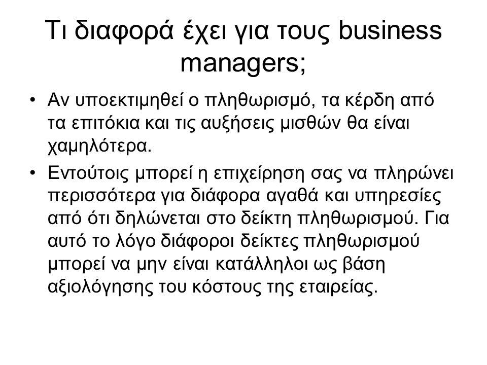 Τι διαφορά έχει για τους business managers;