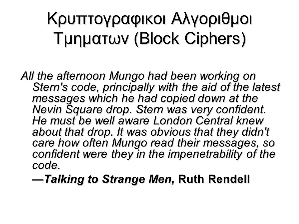 Κρυπτογραφικοι Αλγοριθμοι Τμηματων (Block Ciphers)