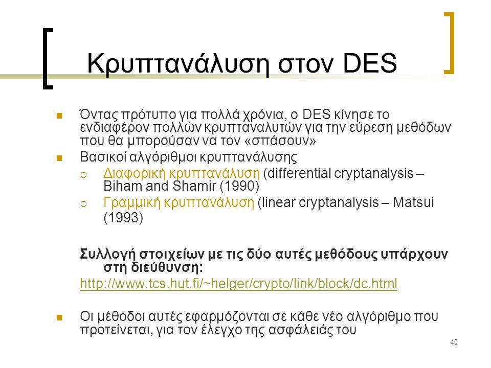 Κρυπτανάλυση στον DES