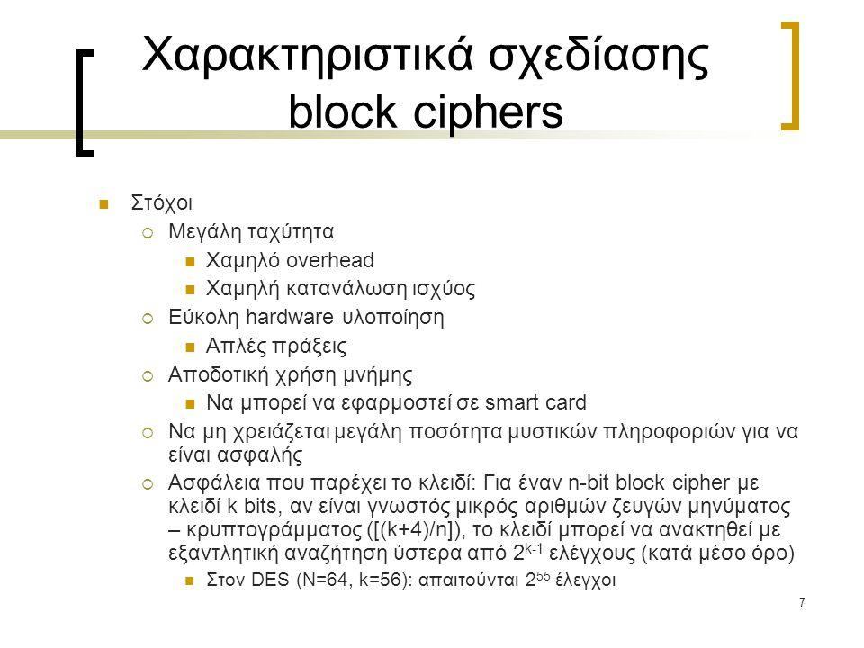 Χαρακτηριστικά σχεδίασης block ciphers