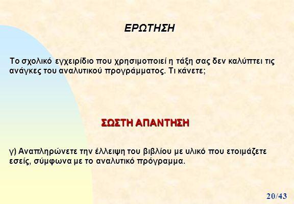 ΕΡΩΤΗΣΗ ΣΩΣΤΗ ΑΠΑΝΤΗΣΗ 20/43