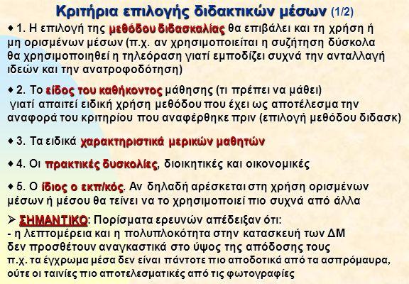 Κριτήρια επιλογής διδακτικών μέσων (1/2)