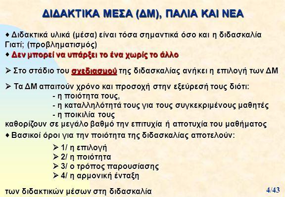 ΔΙΔΑΚΤΙΚΑ ΜΕΣΑ (ΔΜ), ΠΑΛΙΑ ΚΑΙ ΝΕΑ