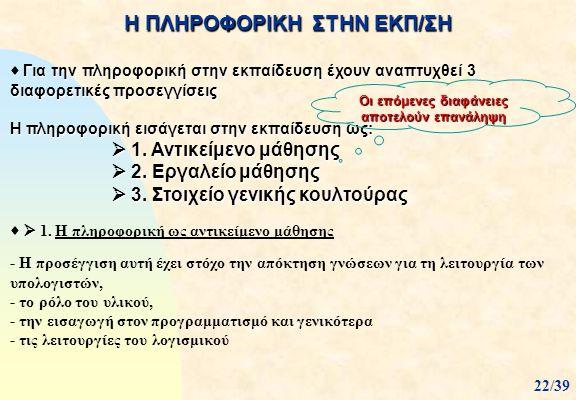 Η ΠΛΗΡΟΦΟΡΙΚΗ ΣΤΗΝ ΕΚΠ/ΣΗ