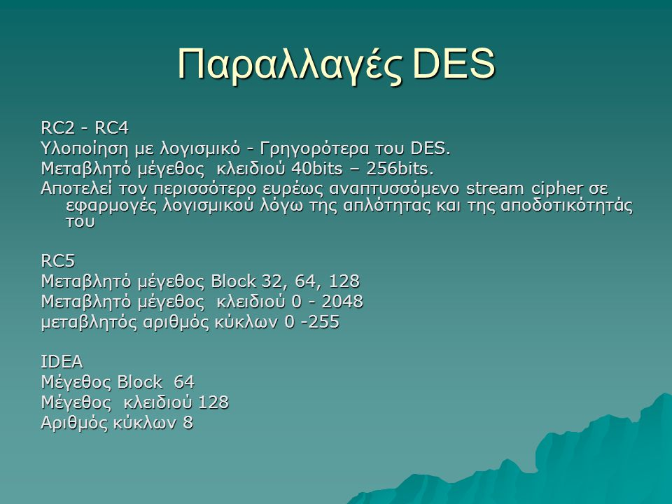 Παραλλαγές DES RC2 - RC4 Υλοποίηση με λογισμικό - Γρηγορότερα του DES.