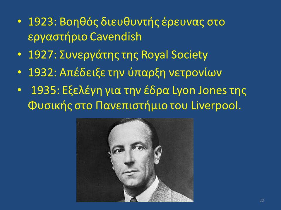 1923: Βοηθός διευθυντής έρευνας στο εργαστήριο Cavendish