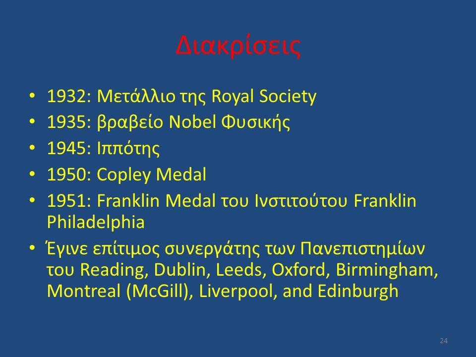 Διακρίσεις 1932: Μετάλλιο της Royal Society