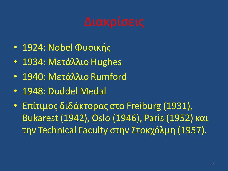 Διακρίσεις 1924: Nobel Φυσικής 1934: Μετάλλιο Hughes