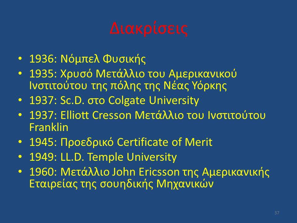 Διακρίσεις 1936: Νόμπελ Φυσικής