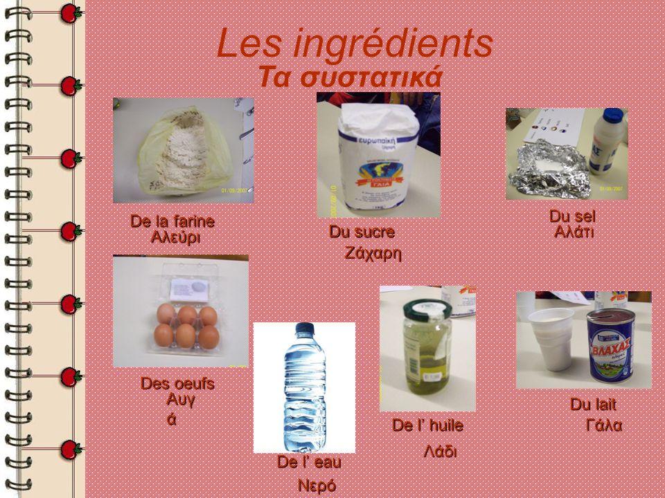 Les ingrédients Τα συστατικά Du sel De la farine Du sucre Αλάτι Αλεύρι