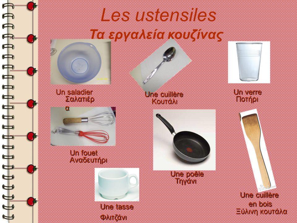 Les ustensiles Τα εργαλεία κουζίνας Un saladier Un verre Une cuillère